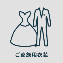 ご家族用衣装