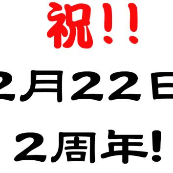 【熊本店より】お蔭さまで!!