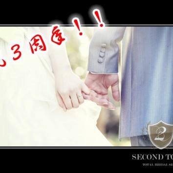 【熊本店より】祝3周年