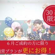 【6月ご成約限定】30組限定特別キャンペーン