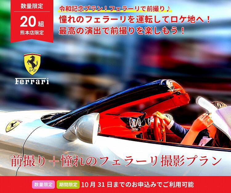 熊本前撮り フェラーリ撮影プラン