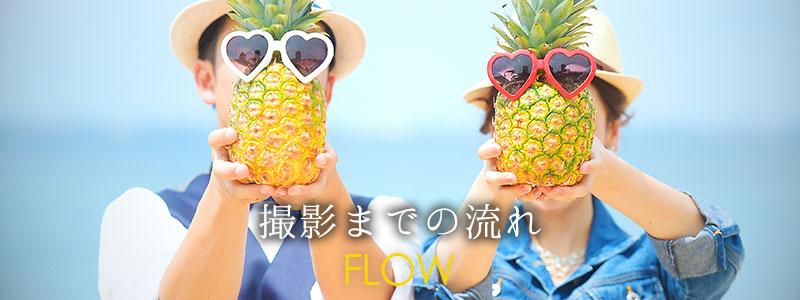 よくあるご質問 Q&A|熊本・福岡の前撮りフォトウエディングのTHE WEDDING TOWN